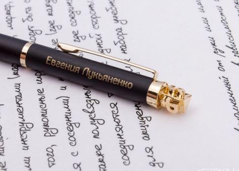 """Именная ручка с гравировкой """"Капитал"""""""