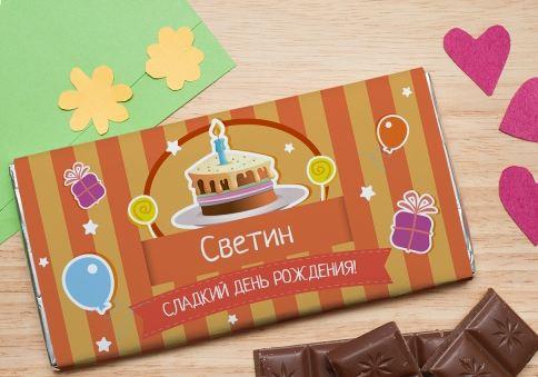 Именная шоколадная открытка