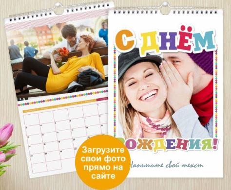 Именной календарь с днем рождения