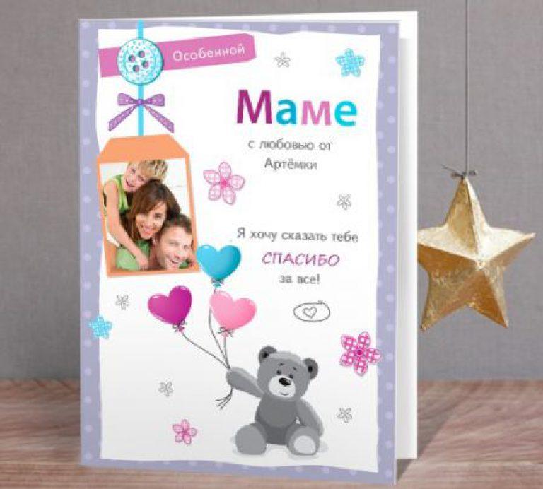 Как можно написать в открытке маме, про