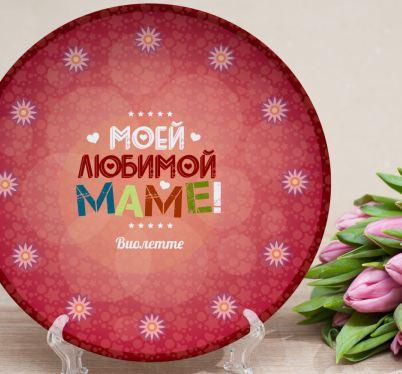 Именная тарелка маме