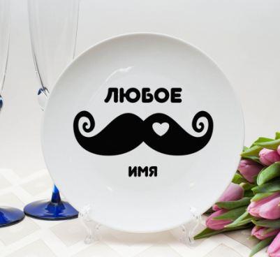 Именная тарелка усы