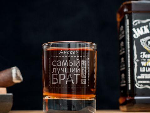 Именной стакан для виски брату