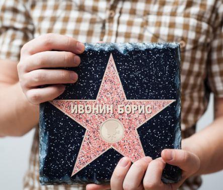 Голливудская звезда