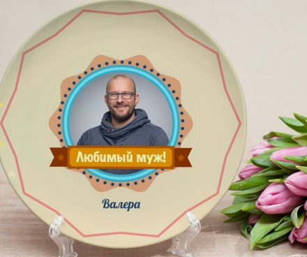Тарелка с фото мужу