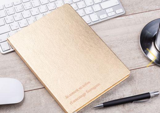 Записная книжка золотому человеку