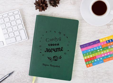 Ежедневник следуй своей мечте