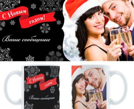 Фотокружка новогоднее торжество
