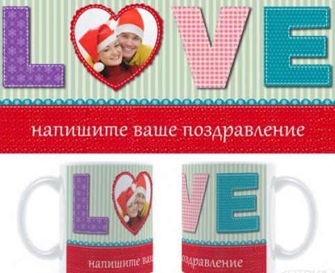 Фотокружка в Новый год с любовью