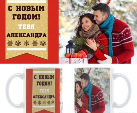 Фотокружка закладка с поздравлением