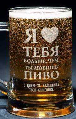Пивная кружка Люблю тебя