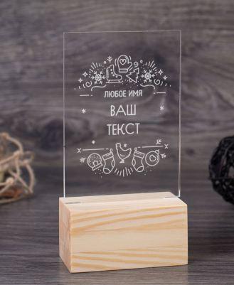 Светильник с гравировкой новогодний