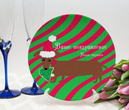 Именная тарелка Новогодняя такса
