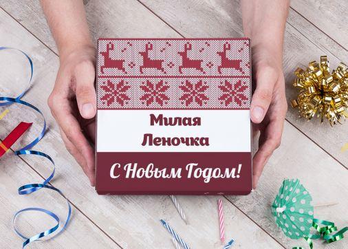 Набор конфет Новогодние узоры