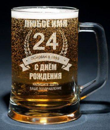 Пивная кружка с днем рождения