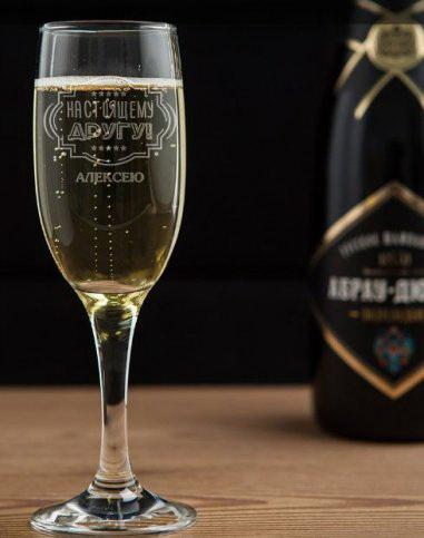 Бокал для шампанского с гравировкой настоящему другу