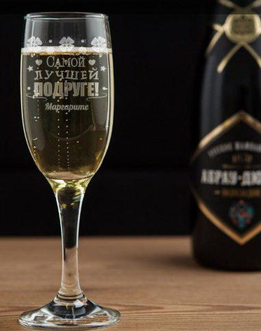 Бокал для шампанского с гравировкой самой лучшей подруге