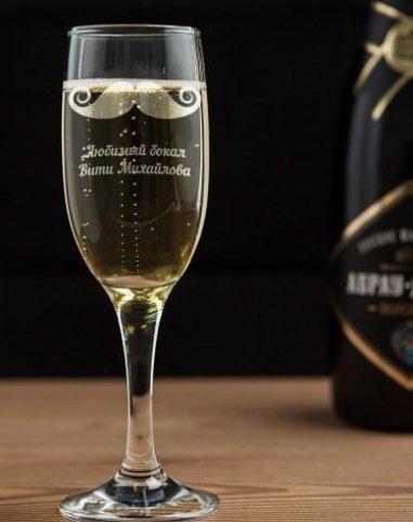 Именной бокал для шампанского для него