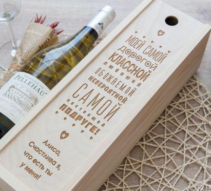 Коробка для вина подруге
