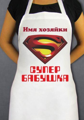Фартук супербабушка