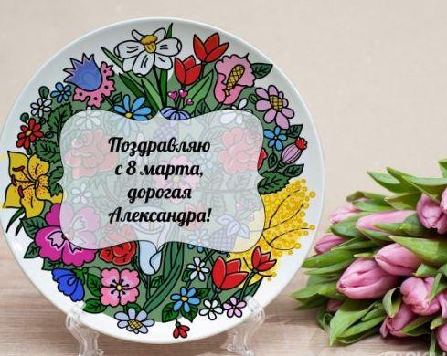 Именная тарелка 8 марта