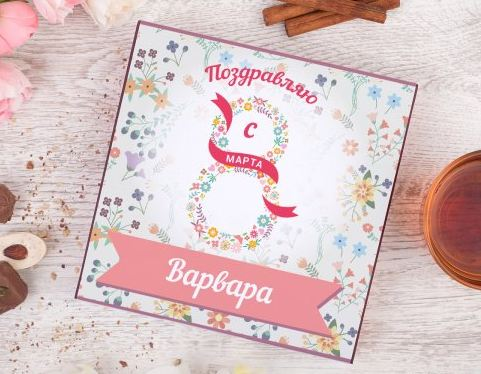 Именной набор конфет ручной работы поздравление с 8 марта