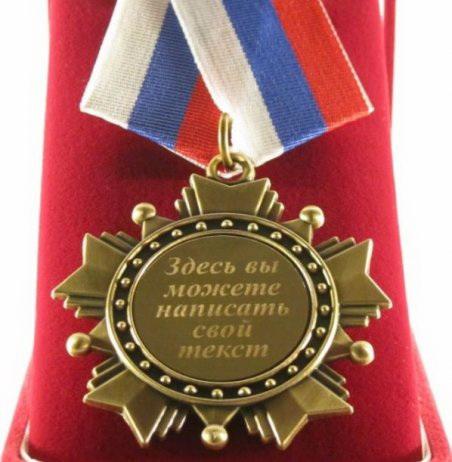 Орден с любой надписью
