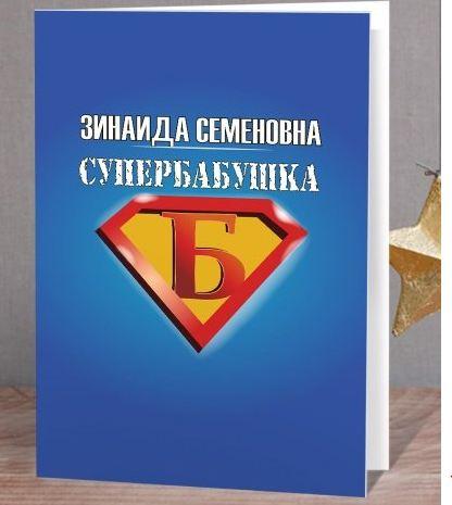 Открытка супербабушка