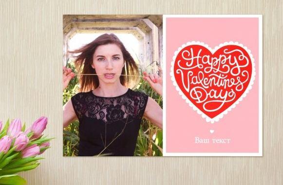 Постер открытка 14 февраля