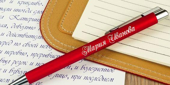 Ручка с гравировкой лидер