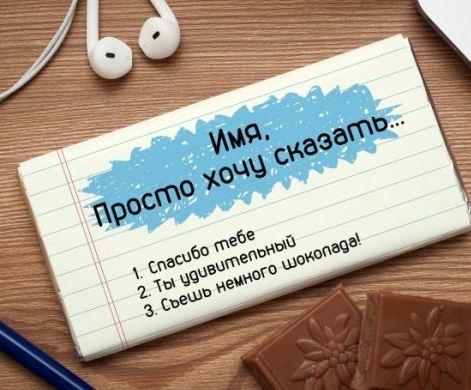Шоколадная открытка хочу сказать
