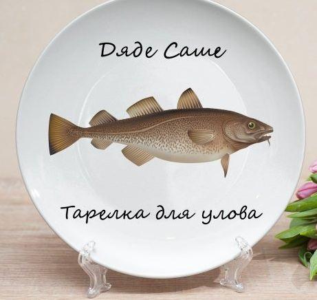 Именная тарелка улов