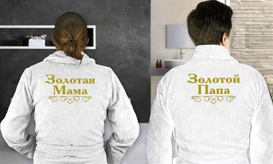 Парные халаты золотые мама и папа