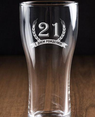 Пивной бокал с днем рождения