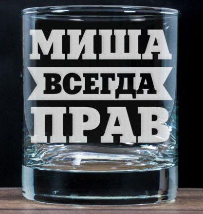 Стакан для виски всегда прав