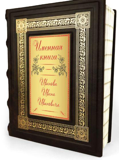 Подарочная именная книга