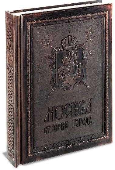 Подарочная книга Москва. История города