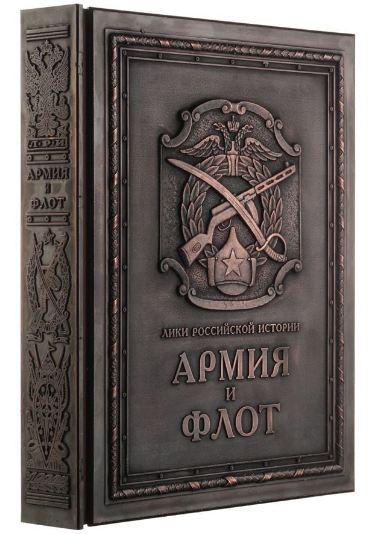 Подарочная книга армия и флот