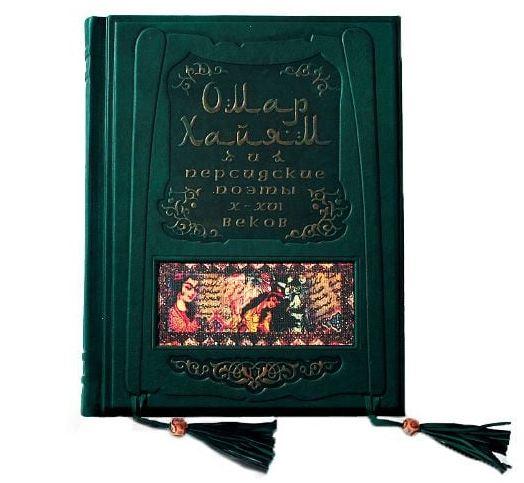 Подарочная книга мудрость Омара Хайяма