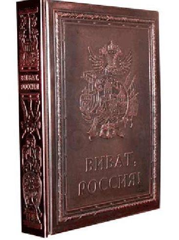 Подарочная книга Виват, Россия