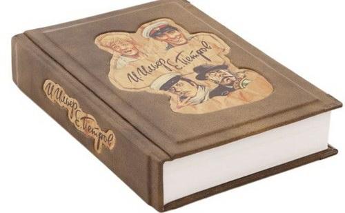 Подарочное издание Ильф и Петров