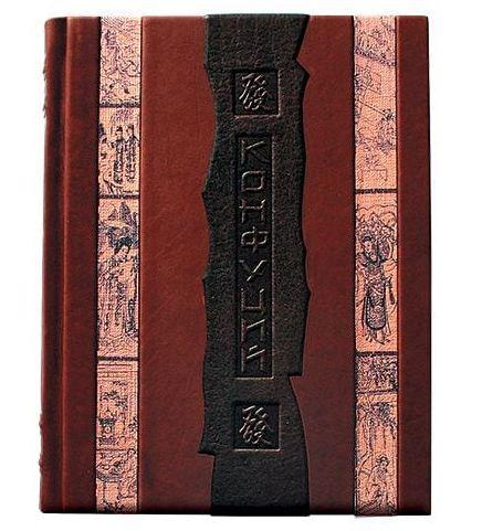 Подарочное издание афоризмы Конфуция
