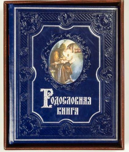 Родословная книга летопись