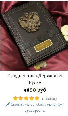 Ежедневник державная русь товар
