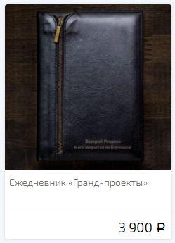 Ежедневник гранд проекты