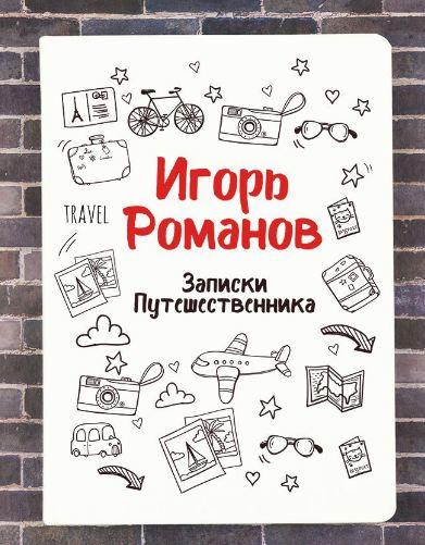 Ежедневник записки путешественника