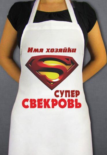 Фартук супер-свекровь