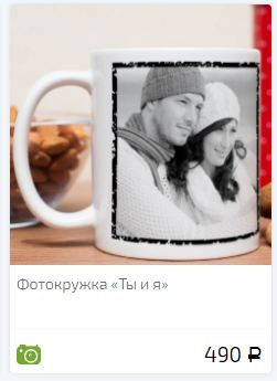 Фотокружка ты и я товар