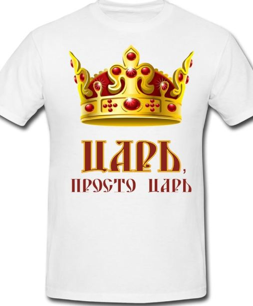 Футболка царь только царь