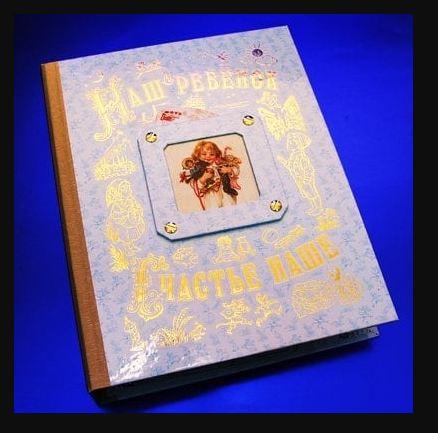 Книга наш ребенок